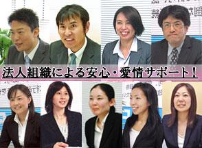 配偶者ビザの手続きスタッフ・事務所紹介