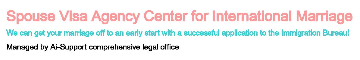 国際結婚の手続き取得代行センター 運営:行政書士法人アイサポート総合法務事務所