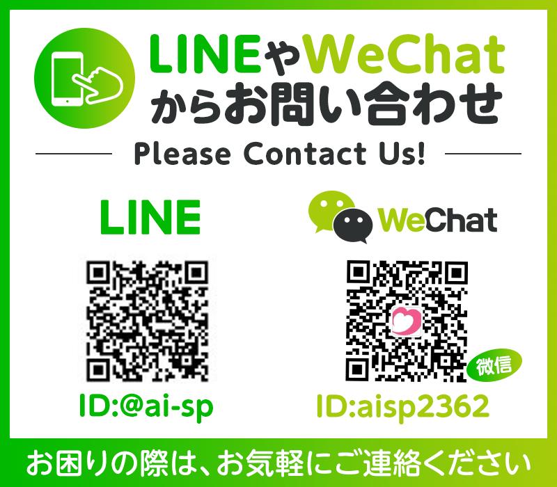 LINE Wechat